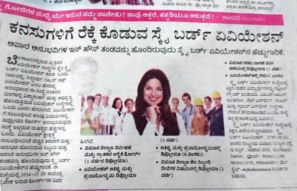 vijayavani article on 25.05.2016