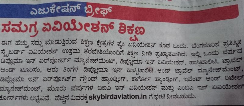 vijayavani article on 20.06.2016